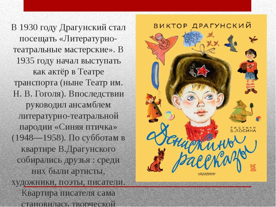 В 1930 году Драгунский стал посещать «Литературно-театральные мастерские». В...