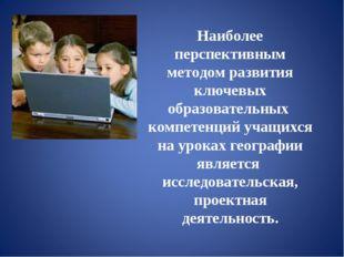 Наиболее перспективным методом развития ключевых образовательных компетенций