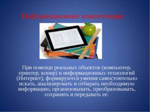 Информационные компетенции При помощи реальных объектов (компьютер, принтер,