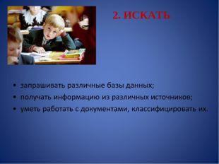 2. ИСКАТЬ