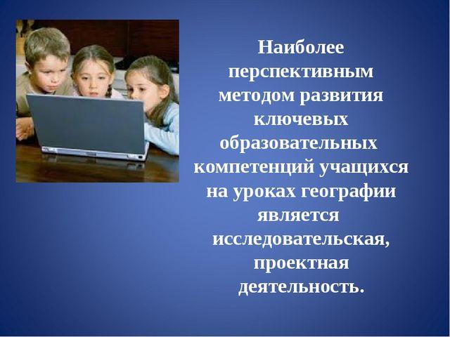 Наиболее перспективным методом развития ключевых образовательных компетенций...