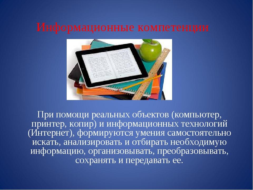 Информационные компетенции При помощи реальных объектов (компьютер, принтер,...