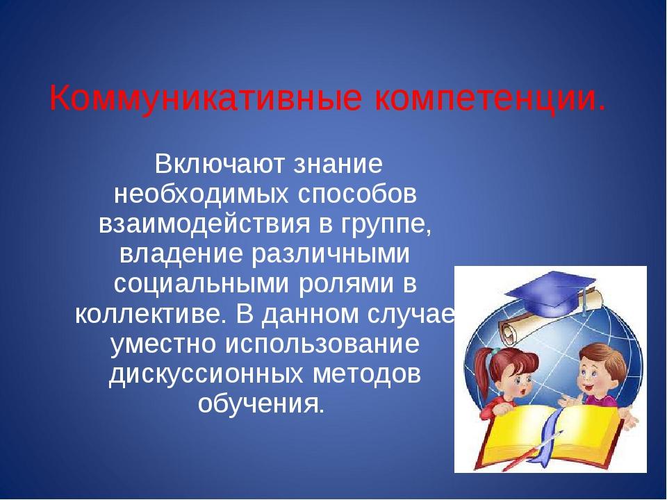 Коммуникативные компетенции. Включают знание необходимых способов взаимодейст...