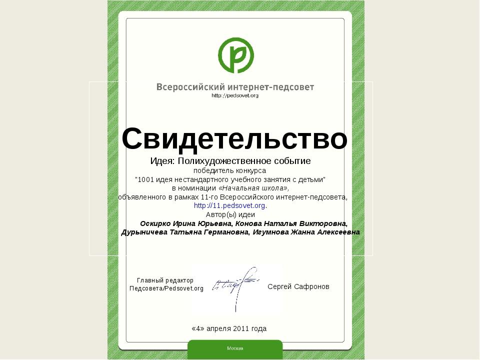 """Свидетельство Идея: Полихудожественное событие победитель конкурса """"1001 иде..."""