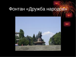 Фонтан «Дружба народов»