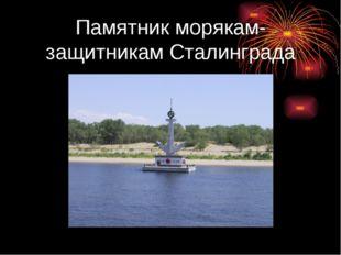 Памятник морякам-защитникам Сталинграда