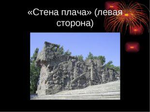 «Стена плача» (левая сторона)
