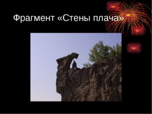 Фрагмент «Стены плача»