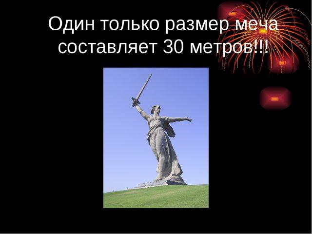 Один только размер меча составляет 30 метров!!!