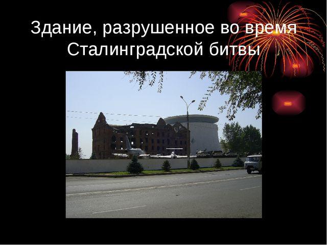 Здание, разрушенное во время Сталинградской битвы