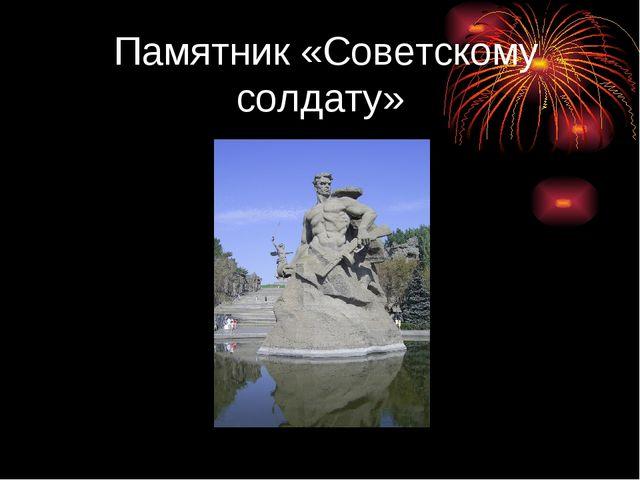 Памятник «Советскому солдату»