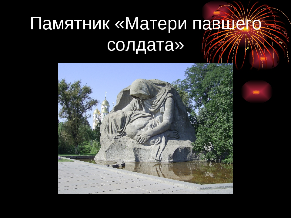 Памятник «Матери павшего солдата»