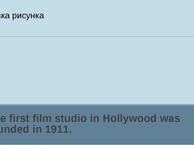 The first film studio in Hollywood was founded in 1911.