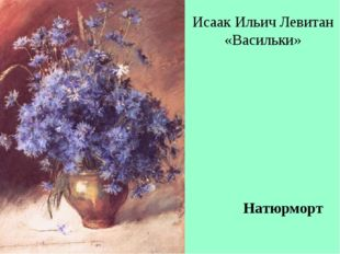 Исаак Ильич Левитан «Васильки» Натюрморт