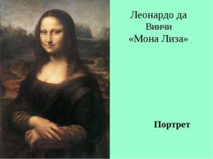 Леонардо да Винчи «Мона Лиза» Портрет