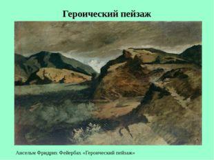 Героический пейзаж Ансельм Фридрих Фейербах «Героический пейзаж»