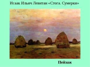 Исаак Ильич Левитан «Стога. Сумерки» Пейзаж