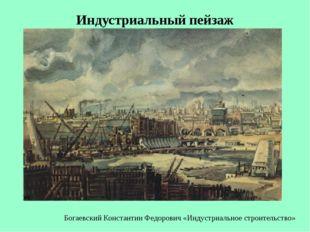 Индустриальный пейзаж Богаевский Константин Федорович «Индустриальное строите