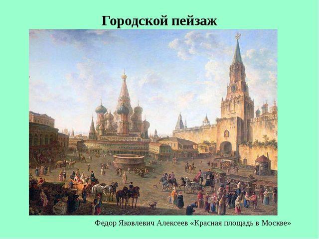 Городской пейзаж Федор Яковлевич Алексеев «Красная площадь в Москве»
