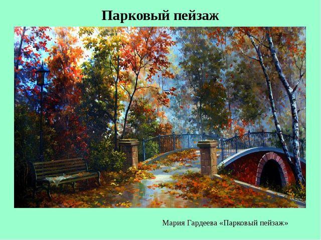Парковый пейзаж Мария Гардеева «Парковый пейзаж»