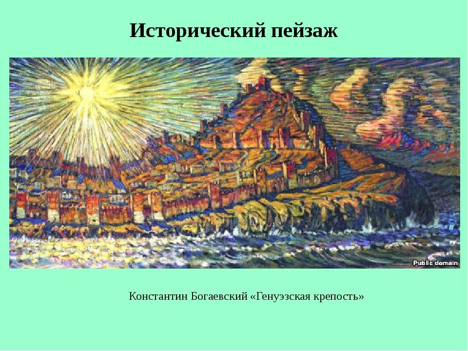 Исторический пейзаж Константин Богаевский «Генуэзская крепость»
