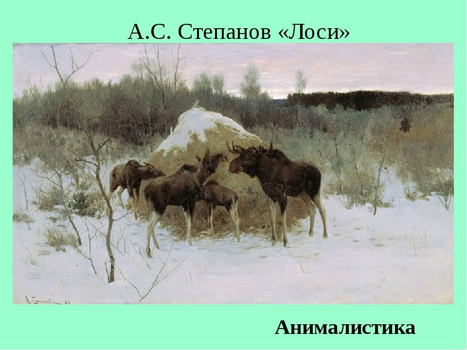 А.С. Степанов «Лоси» Анималистика