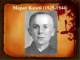 Марат Казей (1929-1944)