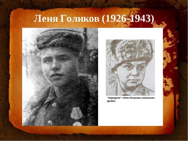 Леня Голиков (1926-1943)