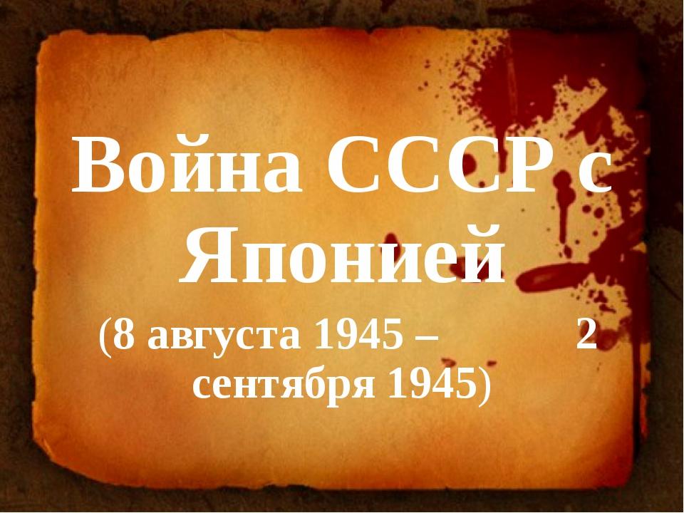 Война СССР с Японией (8 августа 1945 – 2 сентября 1945)