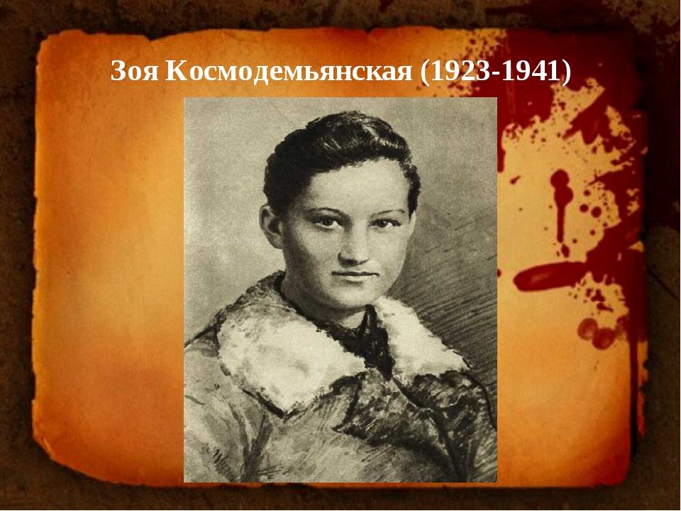 Зоя Космодемьянская (1923-1941)