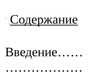 Содержание  Введение…………………………………………………….3 Глава I. История русской балалай