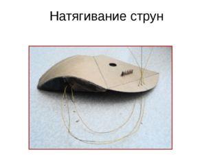 Натягивание струн