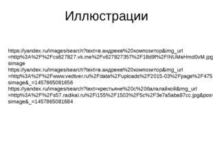 Иллюстрации https://yandex.ru/images/search?text=в.андреев%20композитор&img_u
