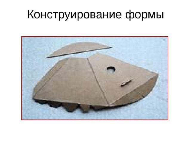 Конструирование формы