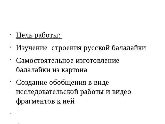 Цель работы: Изучение строения русской балалайки Самостоятельное изготовление...