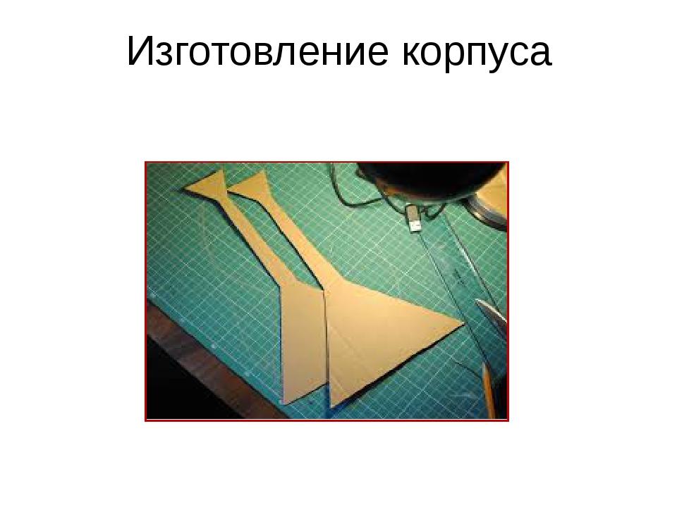 Изготовление корпуса