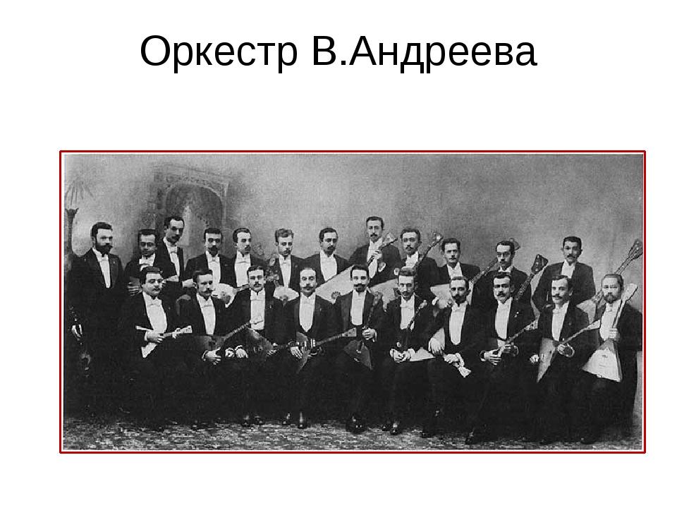 Оркестр В.Андреева