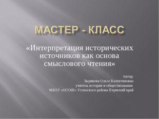 «Интерпретация исторических источников как основа смыслового чтения» Автор: З