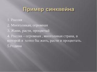 1. Россия 2. Многоликая, огромная 3. Живи, расти, процветай 4. Россия – огром