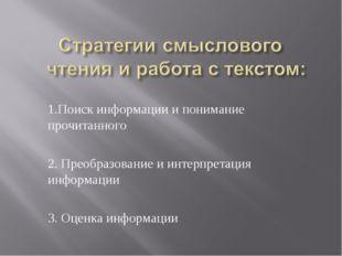 1.Поиск информации и понимание прочитанного 2. Преобразование и интерпретация