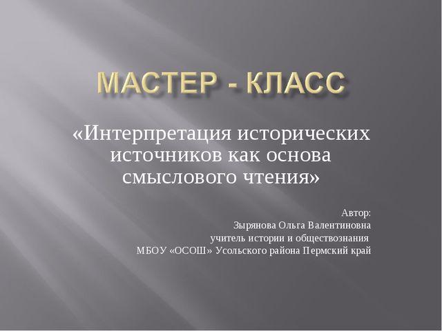 «Интерпретация исторических источников как основа смыслового чтения» Автор: З...