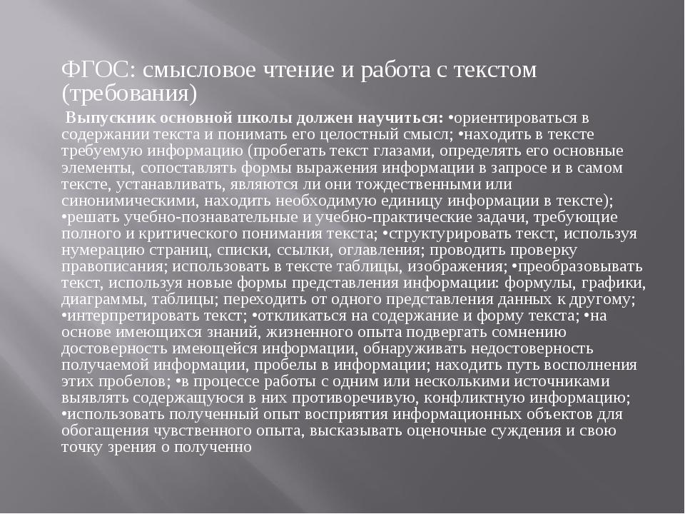 ФГОС: смысловое чтение и работа с текстом (требования) Выпускник основной шко...