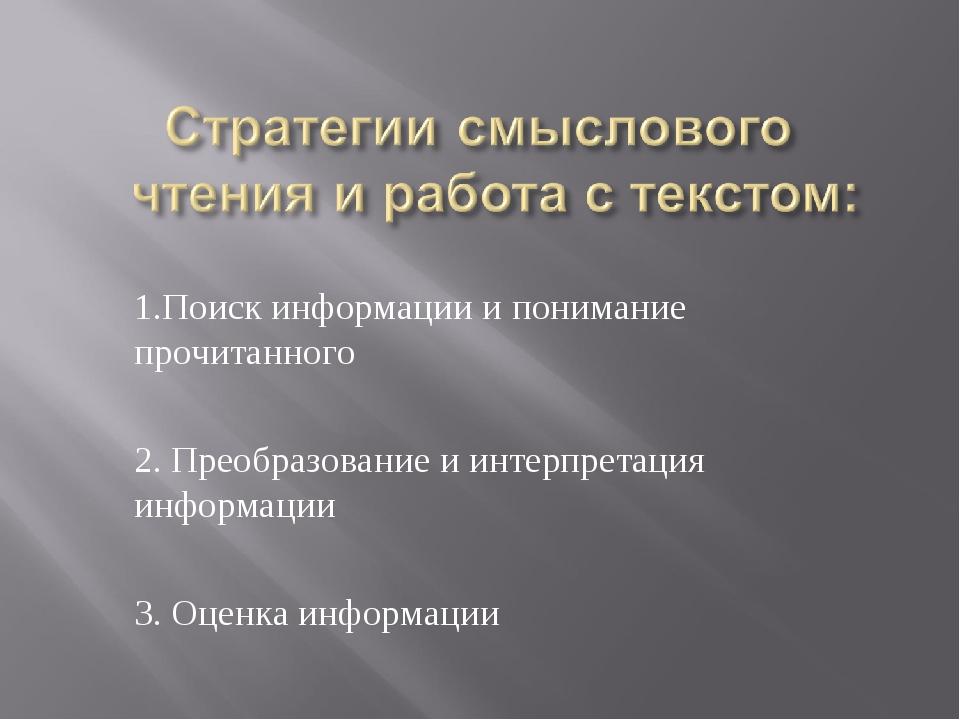 1.Поиск информации и понимание прочитанного 2. Преобразование и интерпретация...