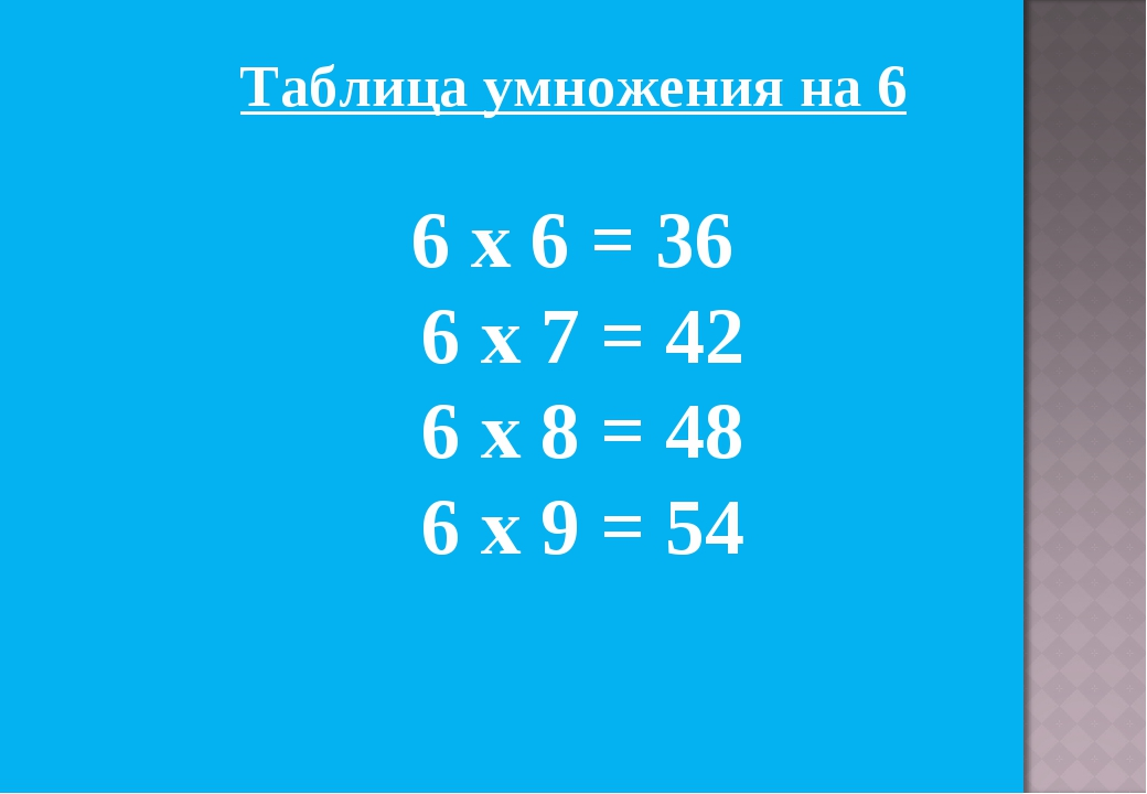 Таблица умножения на 6 6 х 6 = 36 6 х 7 = 42 6 х 8 = 48 6 х 9 = 54