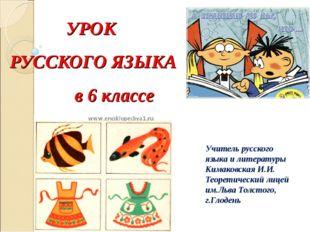 УРОК РУССКОГО ЯЗЫКА в 6 классе Учитель русского языка и литературы Кимаковск