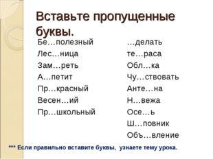 Вставьте пропущенные буквы. Бе…полезный Лес…ница Зам…реть А…петит Пр…красный