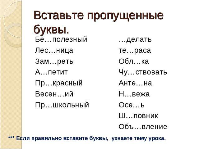 Вставьте пропущенные буквы. Бе…полезный Лес…ница Зам…реть А…петит Пр…красный...