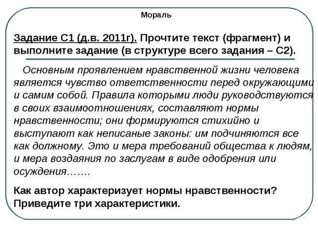 Мораль Задание С1 (д.в. 2011г). Прочтите текст (фрагмент) и выполните задание...