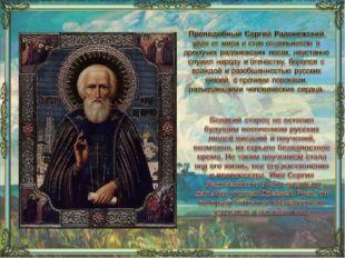 Великий старец не оставил будущим поколениям русских людей писаний и поучений