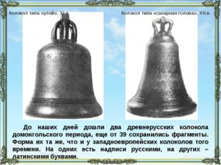 До наших дней дошли два древнерусских колокола домонгольского периода, еще от